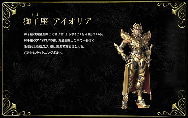 saint seiya legend of sanctuary aiolia