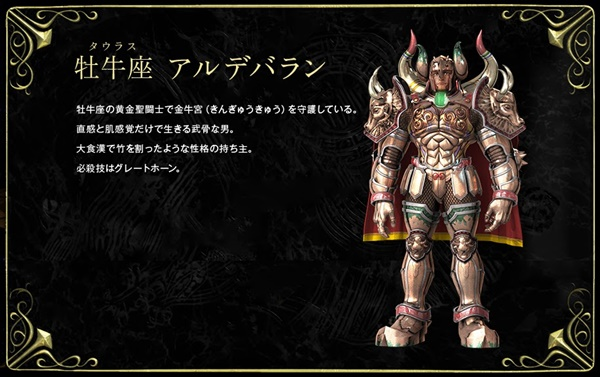 saint seiya legend of sanctuary aldebaran