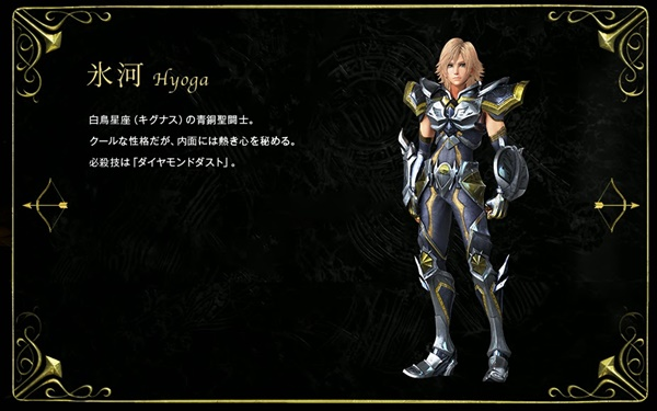 saint seiya legend of sanctuary hyoga