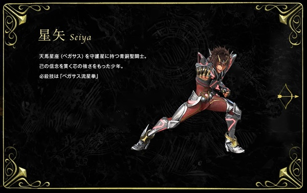 saint seiya legend of sanctuary seiya