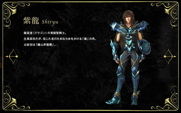 saint seiya legend of sanctuary shiryu