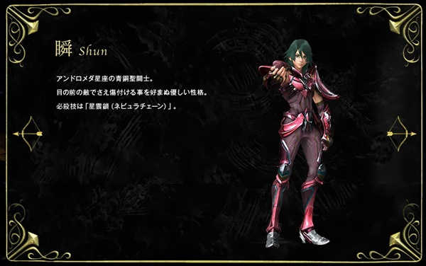 saint seiya legend of sanctuary shun