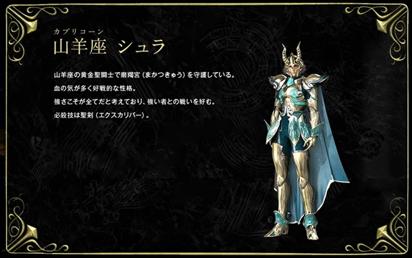 saint seiya legend of sanctuary shura
